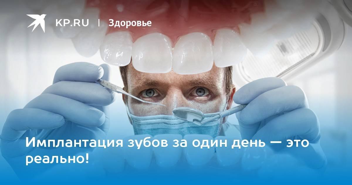 Имплантация всех зубов за 1 день: развод или правда? объясняют эксперты