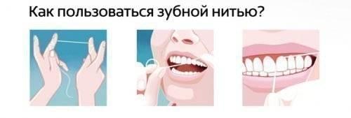Как правильно чистить зубы зубной нитью — флоссом: инструкция, советы стоматологов, противопоказания. как правильно пользоваться зубной нитью: до или после чистки зубов, как часто?