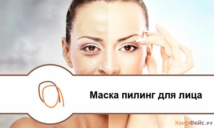 Маска для комбинированной кожи лица: домашнего приготовления или готовые средства?