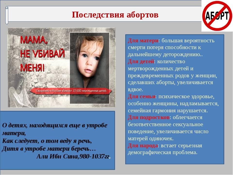 В каких случаях нельзя делать аборт и противопоказания к медикаментозному прерыванию беременности