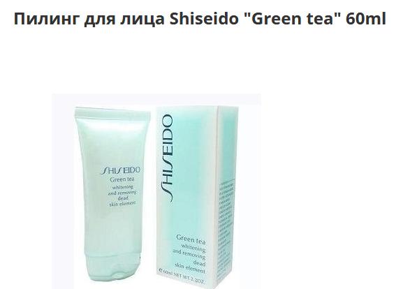 Пилинг шисейдо с зелёным чаем – инструкция по применению, отзывы и принцип действия