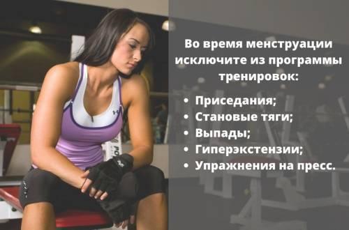 Можно ли девушке во время месячных заниматься фитнесом