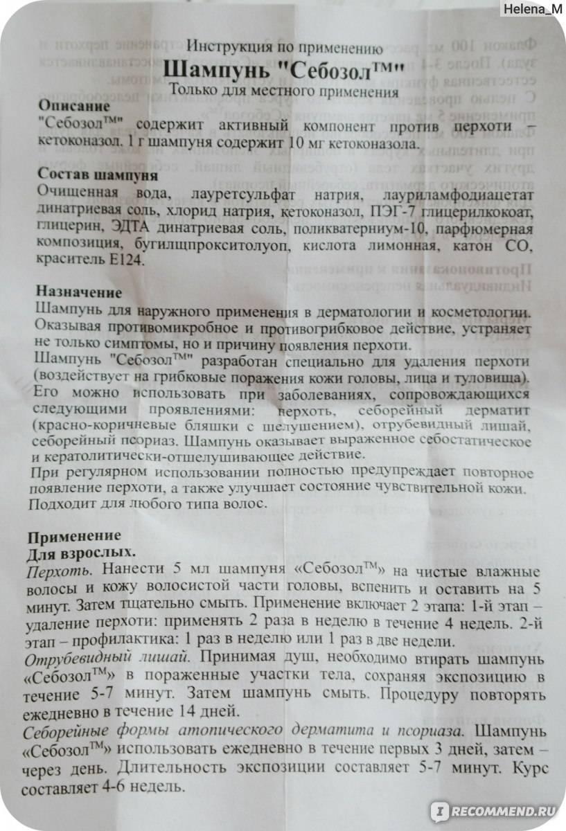 Шампунь себазол: отзывы, показания к применению, инструкция, состав