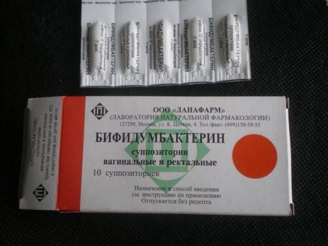 Бифидумбактерин при молочнице: инструкция по применению, отзывы
