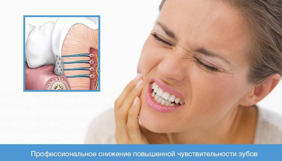 Повышенная чувствительность зубов: лечение