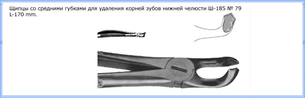 Элеватор для зубов