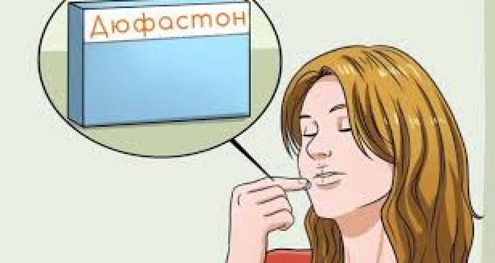 Как вызвать месячные
