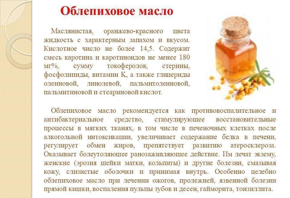 Облепиховое масло при молочнице у женщин