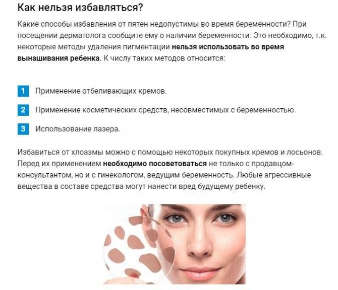 Лазерное лечение пигментации и сосудистой патологии