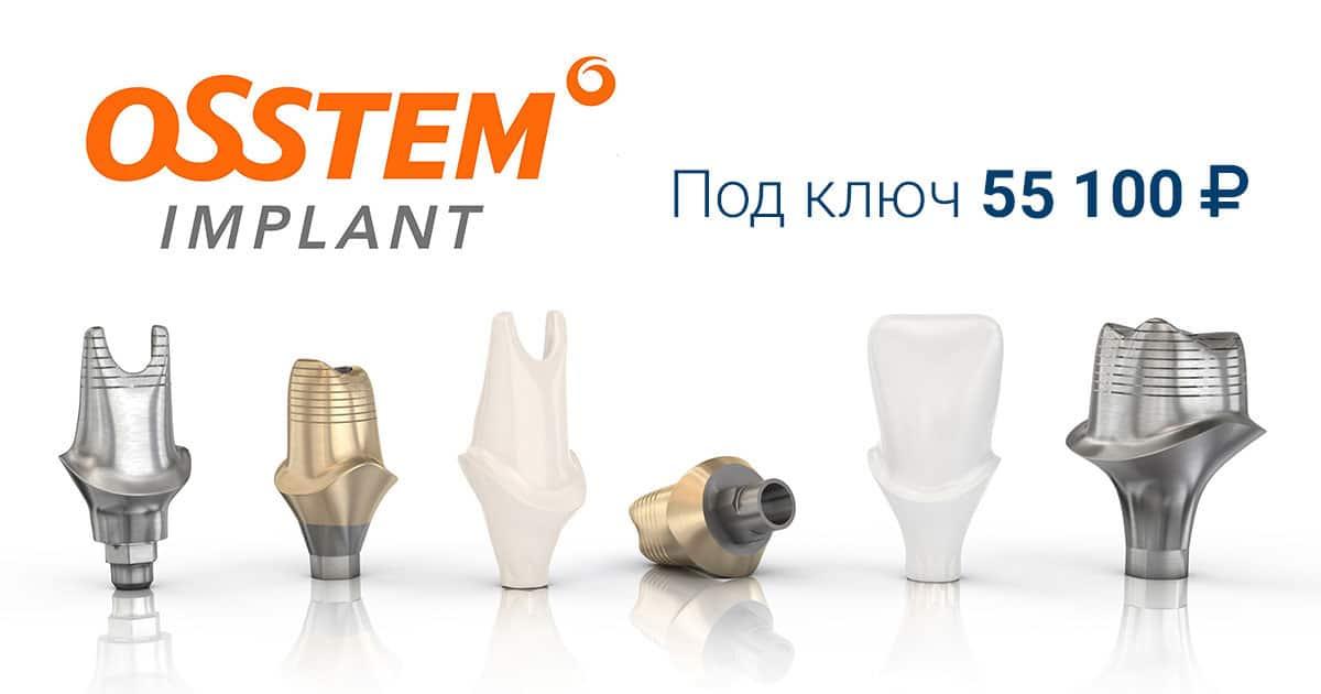 Зубные имплантаты osstem (осстем): разновидности, достоинства, цены