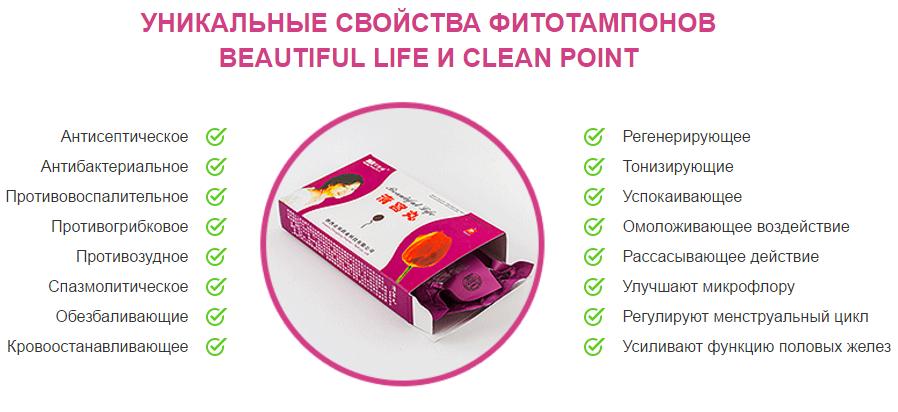 Гинекологические фитотампоны    обзор и сравнение лечебных тампонов beautiful life и clean point
