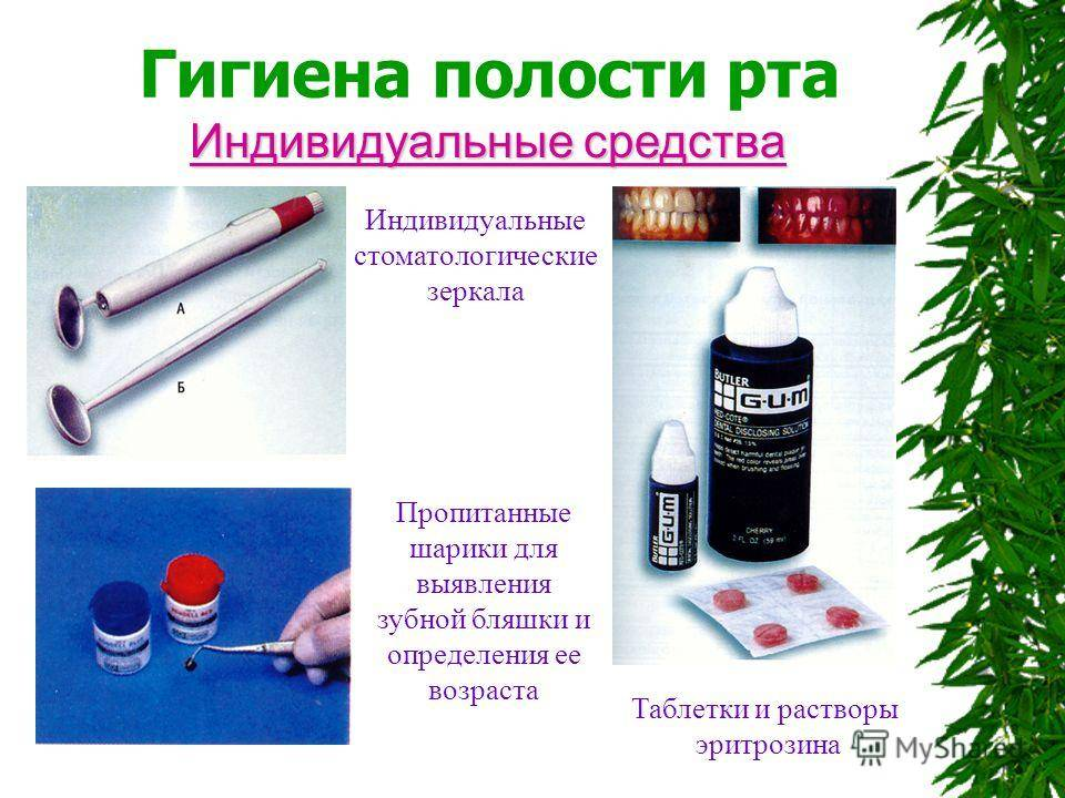 Уход за полостью рта при заболеваниях пародонта