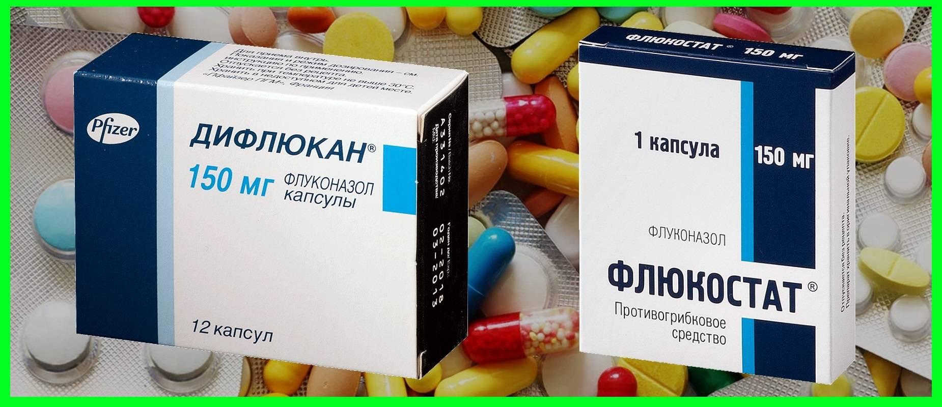 Что лучше — флюкостат или флуконазол, флюкостат или дифлюкан от молочницы?