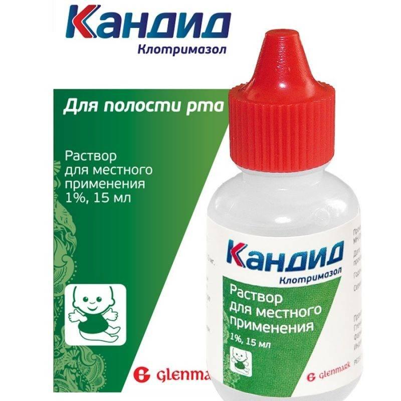 Лечение молочницы у детей во рту кандид