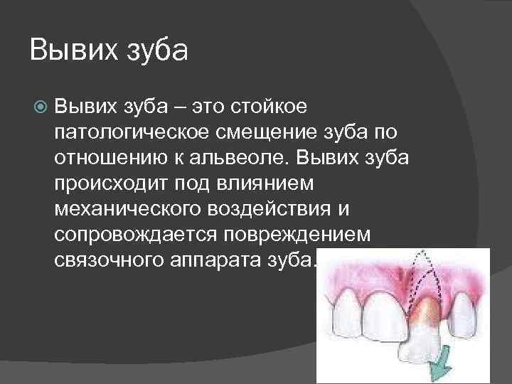 Ушиб молочного зуба — последствия и лечение