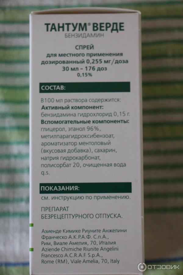 Препарат для лечения заболеваний горла и полости рта — спрей тантум верде: инструкция по применению для детей до 3 лет и старше