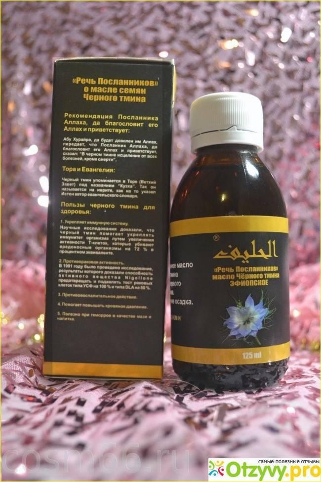 Черный тмин: полезные свойства и противопоказания, особенности применения для похудения