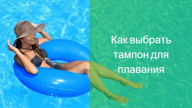 Средства защиты для загара и купания во время месячных