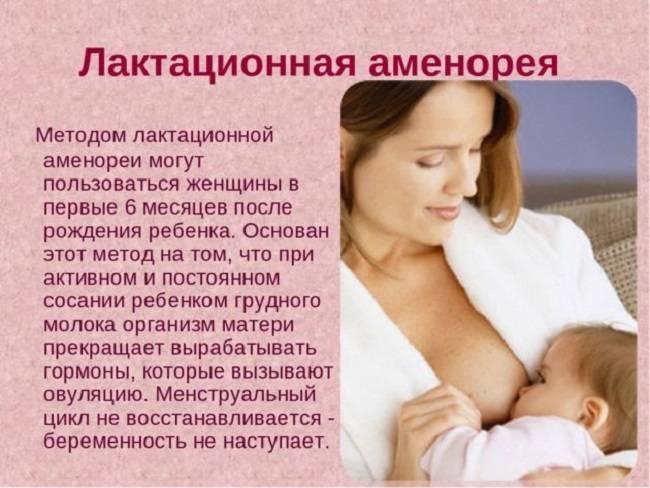 Нерегулярные месячные после родов при грудном вскармливании: опять беременность или норма и когда стоит идти к врачу?