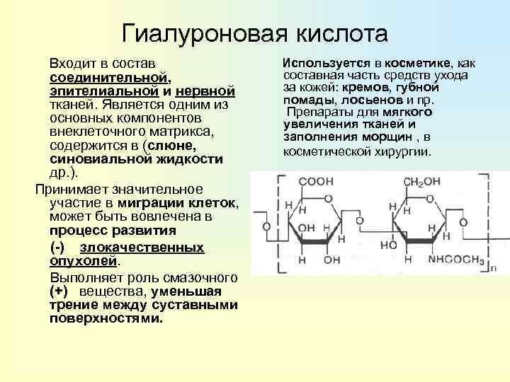 Как стимулировать выработку гиалуроновой кислоты в организме