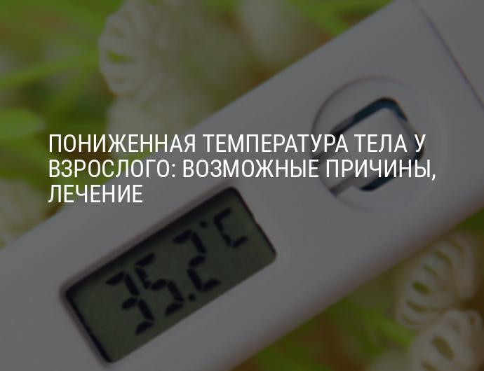 Низкая температура тела у пожилого человека: причины, симптомы, лечение