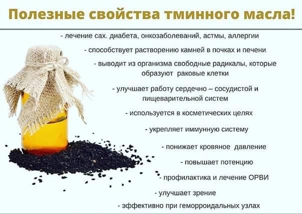 Как применять масло чёрного тмина для кожи?