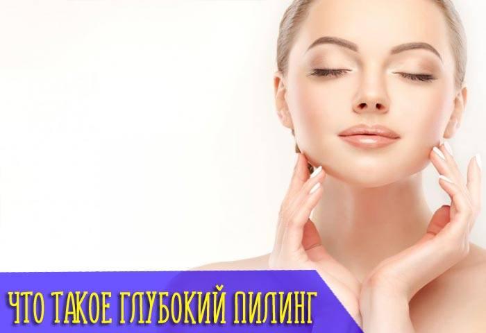 Глубокие пилинги лица – молодость кожи без скальпеля