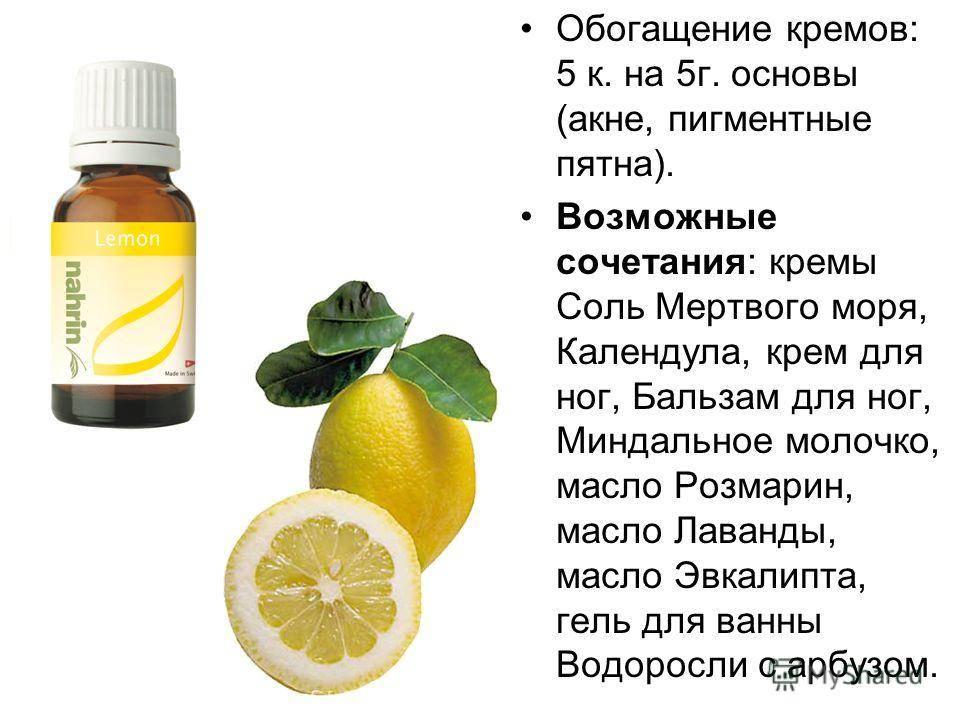 Лимонный крем для лица