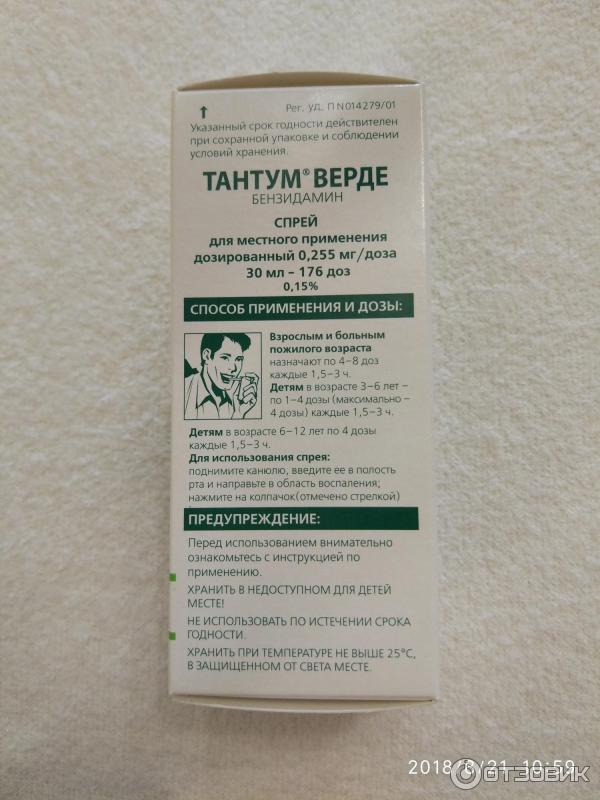 Тантум верде для детей: инструкция по применению