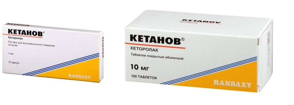 Кетанов — незаменимый помощник от зубной боли или ласковый убийца?