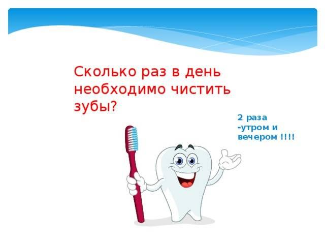 Зачем чистить зубы для детей