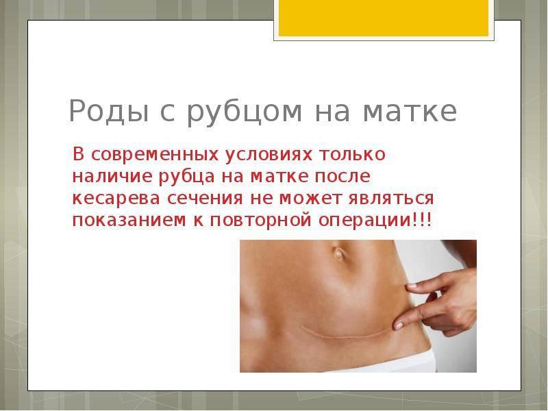 Рубец на матке после кс: характеристики, патологии, осложнения при родах