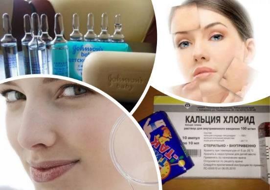 Кальция хлорид для лица пилинг вред и польза в домашних условиях. проведение: как делать?