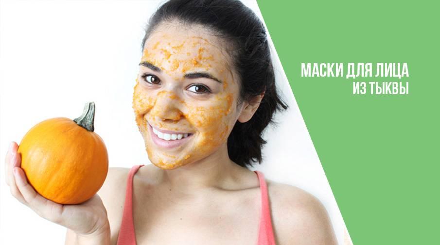 Рецепты домашних масок из тыквы для лица от морщин и воспалений