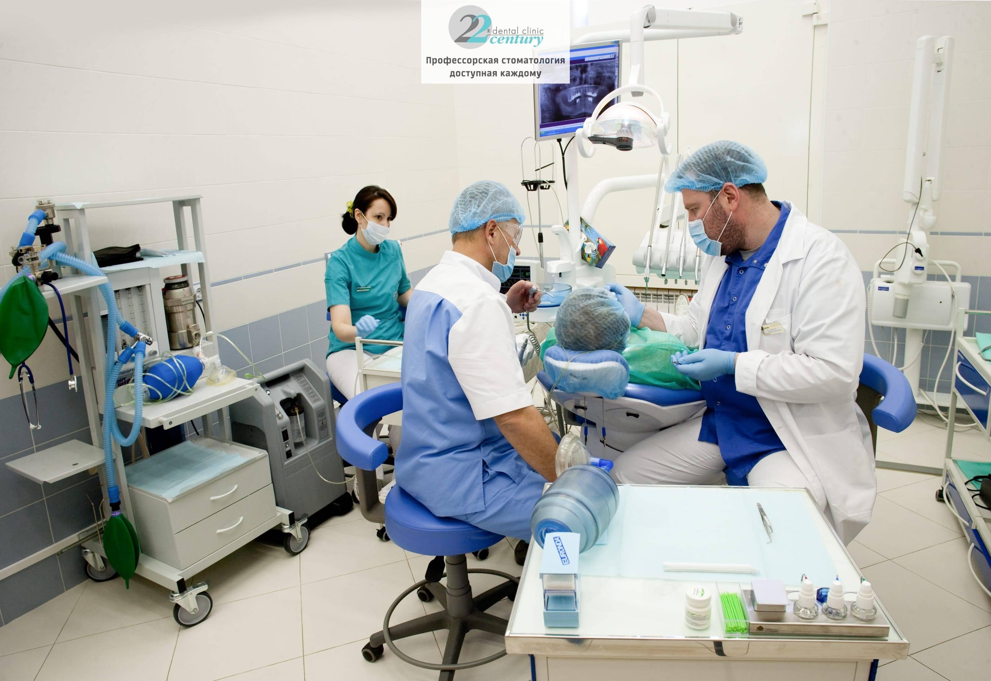 Имплантация зубов под наркозом: местный или общий?