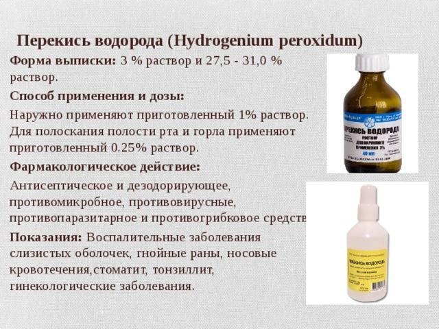 Водорода пероксид ваше горло исцелит
