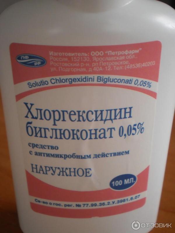 «хлоргексидин» после удаления зуба: инструкция полоскания и показания применения раствора