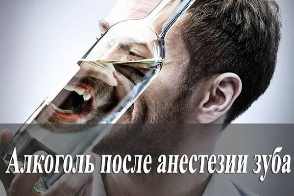 Можно ли пить алкоголь после стоматолога?