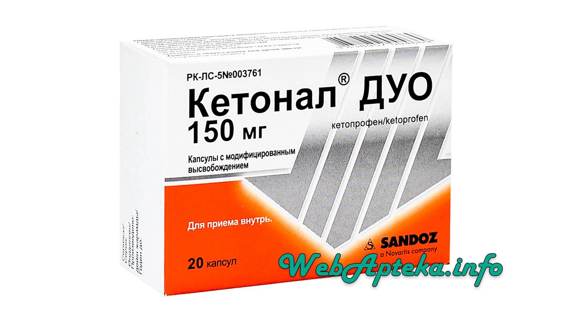 Кетонал таблетки от зубной боли