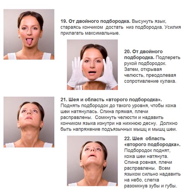 Правильные упражнения, которые помогут убрать второй подбородок