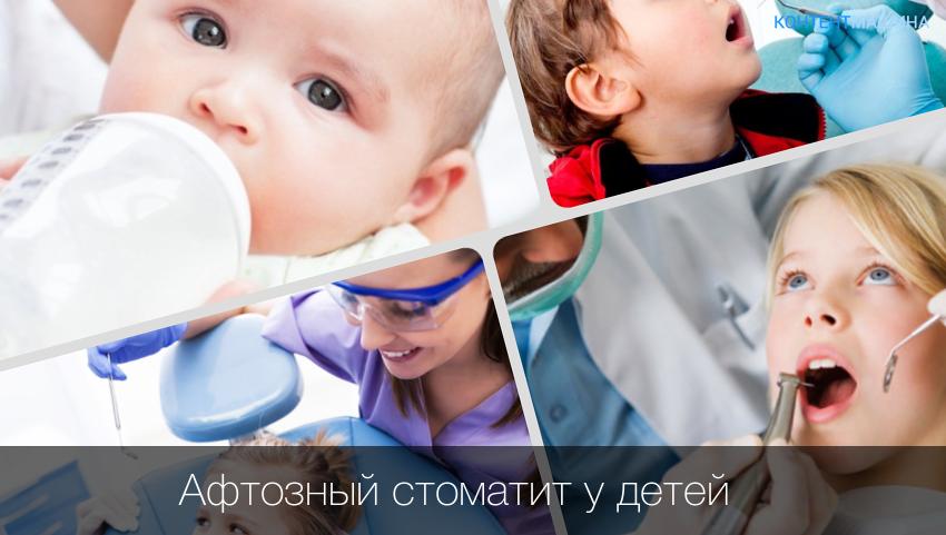 Стоматит у детей: виды заболевания и способы лечения