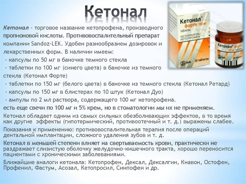 От чего помогают таблетки кетонал?