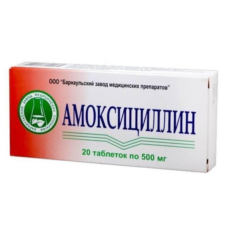 Амоксициллин 500 мг - инструкция по применению таблеток