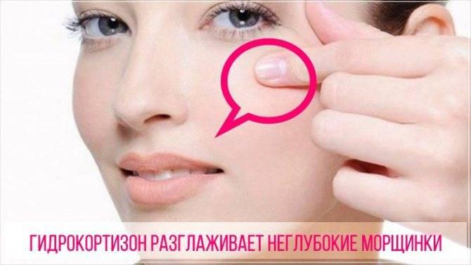 Применяется ли гидрокортизоновая мазь от морщин
