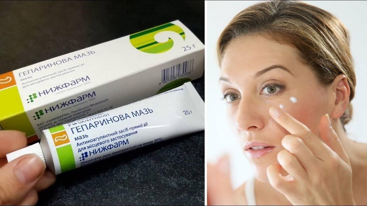 Гепариновая мазь отморщин под глазами— особенности применения иотзывы косметологов