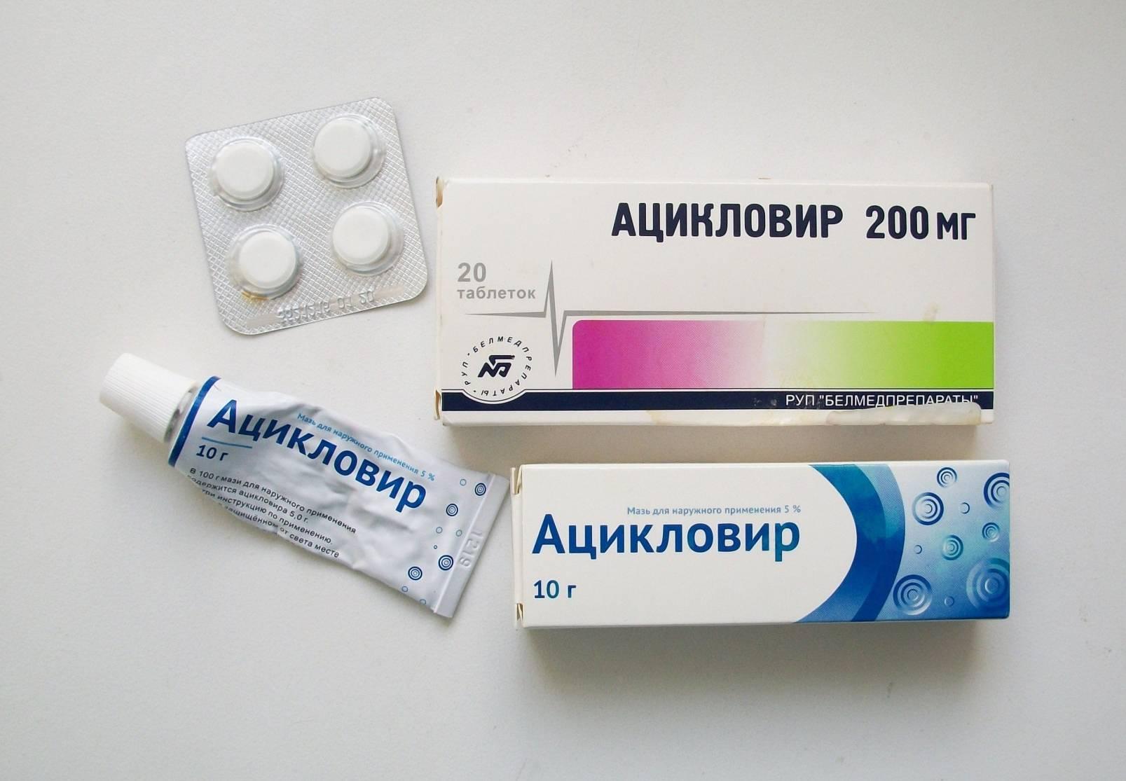 Ацикловир при стоматите: особенности применения, эффективность и отзывы