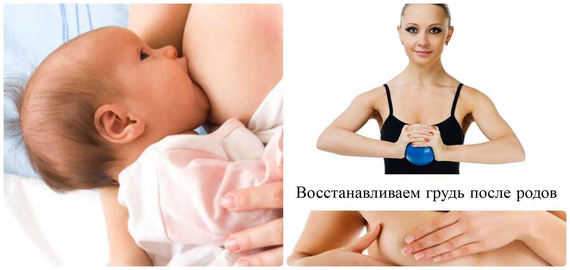 Восстановление груди после беременности и вскармливания ребёнка