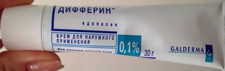 Адапален 0,1% от морщин: отзывы, инструкция по применению