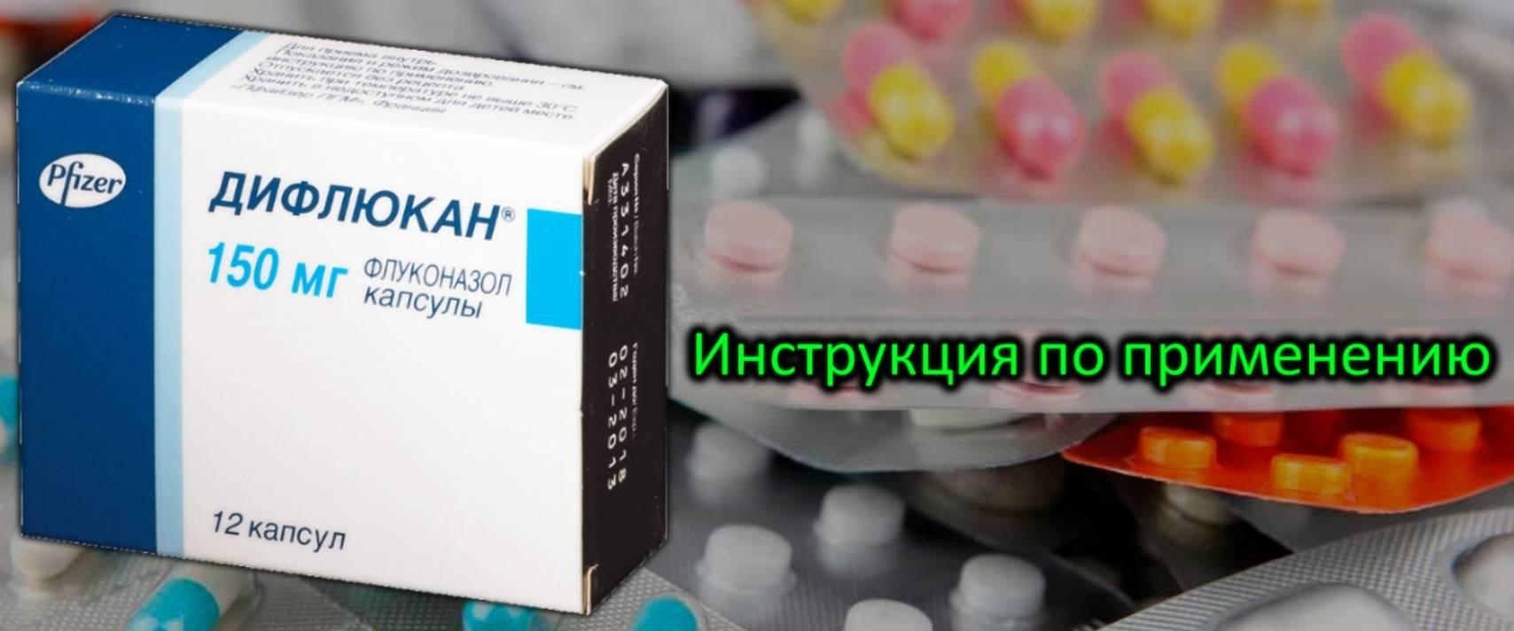 Лечение молочницы (кандидоза) после приема антибиотиков, причины и лечение