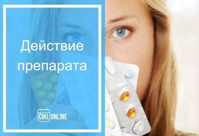 Таблетки вызывающие месячные: список эффективных средств